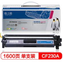 格之格cf230a硒鼓 适用惠普m227fdw墨盒 m227fdn m227sdn m203dw m203d m203dn打印机硒鼓  NT-PNH230C
