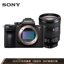 索尼(SONY)Alpha 7R III全画幅微单数码相机 SEL 24-105G镜头套装
