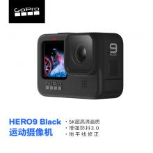 GoPro hero9运动相机  gopro9全能配件套装 (相机+配件包)
