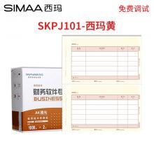 西玛(SIMAA) SKPJ101用友凭证纸  210*127mm 2000份/箱