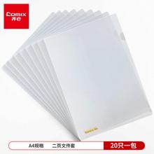 齐心(Comix)   加厚A4透明二页文件套 L型文件夹 单片夹 EA31