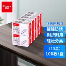 齐心(Comix)  回形针  100枚/盒 单盒装(纸盒)  办公用品 工具 B3500