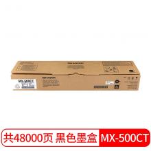 夏普(SHARP) MX-500CT原装墨粉盒 适用于于MX-M363N/363U/453N/453U/503N机型