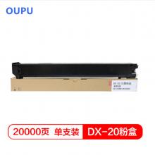 欧普 青花夏普DX-20/25CT墨粉盒 适用于适用于DX2508NC 2008UC  四色套装