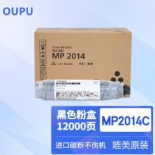 欧普MP2014C大容量粉盒 适用理光MP 2014 2014en 2014D 2014AD碳粉