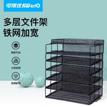 可得优(KW-triO)资料架文件框 6层文件架【含托盘】