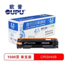 欧普(oupu)青花系列 硒鼓CRG045 适用佳能ICMF635CxiICMF633 黑色