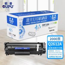 欧普(oupu) 青花系列2612A 硒鼓 适用HP1010/1018/3015/3050/3055/M1319f/M1005/MFP/M1319