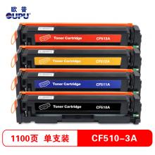 欧普(oupu)青花系列CF510-513A硒鼓 彩色套装 适用HPM154A/M180N/M181FW