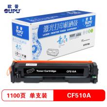 欧普(oupu)青花系列CF510A硒鼓黑色适用HPM154A/M180N/M181FW
