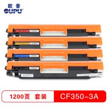 欧普(oupu)350-353A硒鼓 四色套装 130A适用HP MFP M176N/M177fw
