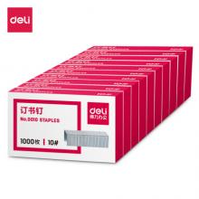 得力(deli) 10#订书钉/订书针 1000枚/盒 10盒装 办公用品 0010