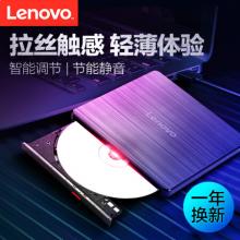 联想(Lenovo)8倍速 USB2.0 外置光驱 外置DVD刻录机 移动光驱 黑色 GP70N