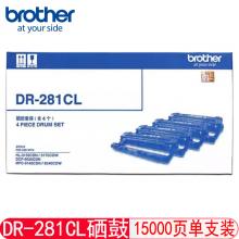 兄弟(brother)  DR-281CL 硒鼓不含粉盒