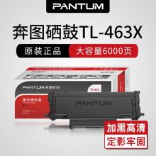 奔图原装DL-463粉盒硒鼓适用打印机P3301DN TL463 P3301DN TL-463X粉盒【6000页】