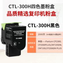 得印CTL-300粉盒适用奔图CP2506DN PLUS硒鼓CM7105墨盒激光打印机CTL-300/H大容量墨粉盒 CTL-300K黑色
