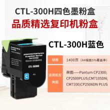 得印CTL-300粉盒适用奔图CP2506DN PLUS硒鼓CM7105墨盒激光打印机CTL-300/H大容量墨粉盒 CTL-300C蓝色