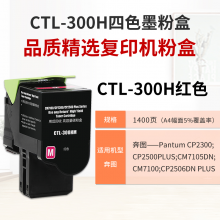 得印CTL-300粉盒适用奔图CP2506DN PLUS硒鼓CM7105墨盒激光打印机CTL-300/H大容量墨粉盒 CTL-300M红色
