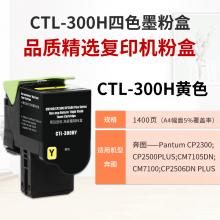 得印CTL-300粉盒适用奔图CP2506DN PLUS硒鼓CM7105墨盒激光打印机CTL-300/H大容量墨粉盒  CTL-300Y黄色