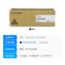 理光(Ricoh)SP6430C原装碳粉 墨粉
