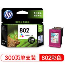 通用耗材 惠普(HP)CH564ZZ 802彩色高容墨盒