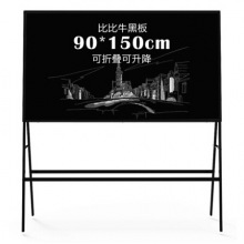 比比牛黑板支架式90*150cm 升降办公会议板书板AF-B9015