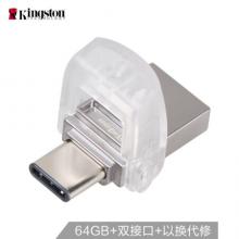 金士顿64GB Type-C USB3.1 U盘 DTDUO3C
