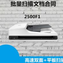 惠普扫描仪 2500 F1