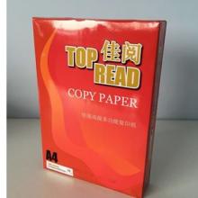 佳閱復印紙A3(70g)