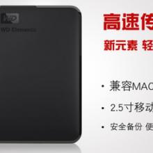 西部数据移动硬盘 2tb大容量