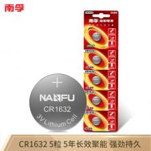 南孚(NANFU)CR1632纽扣电池 3V 锂电池
