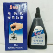 雅齐利号码机油墨5101/50ml