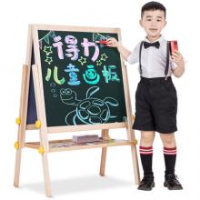 得力(deli)8772 实木可升降640*620mm双面磁性多功能木制学生白板 儿童画板 画架