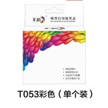 彩格 T053墨盒 适用于爱普生T053墨盒 EX2墨盒TX720墨盒 EX3墨盒 T053彩色墨盒
