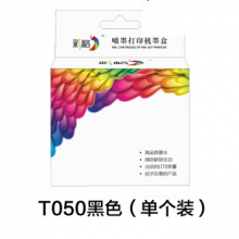 彩格 T050墨盒 适用于爱普生T053墨盒 EX2墨盒TX720墨盒 EX3墨盒 T050黑色墨盒