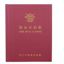 成文厚 现金日记账82-100