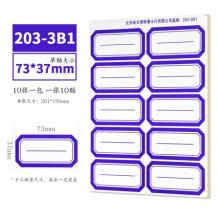 成文厚 203-36A1/3B1口取纸 10张/包