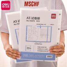 得力(deli)資料冊透明試卷冊A3插頁袋學生辦公試卷資料整理資料夾收納袋 72573(30頁)