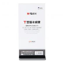 晨光T型抽拉式桌牌100*200mm(竖)ASC99345
