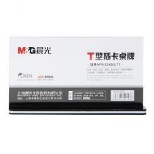 晨光T型抽拉式桌牌100*200mm(横)ASC99342