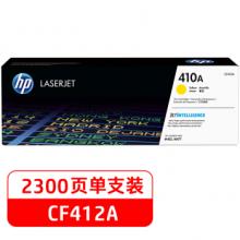 通用耗材适用于惠普HP LaserJet 410A 黄色原装硒鼓CF412A