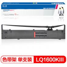 格之格LQ1600K3色带芯