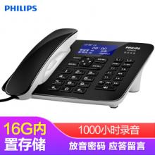 飞利浦(PHILIPS)录音电话机 固定座机 办公家用 中文菜单 自动录音 CORD495