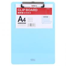晨光(M&G)文具A4蓝色耐折型书写板夹 记事夹文件夹垫板 单个装ADM95369