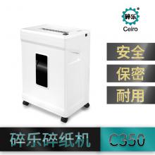 碎乐(Ceiro)C350碎纸机办公家用小型粉碎机德国5级保密减震静音可碎纸卡光盘 5级保密 2*9mm