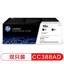 惠普(HP)LaserJet CC388AD硒鼓 88A雙支裝(適用1108;1106;M1213;1216;1136;M202;M226;M126;M128系列等)