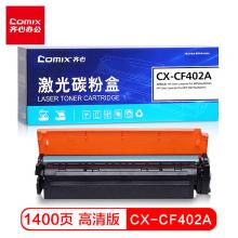 齊心(COMIX)CF402A黃色硒鼓 適用惠普HP M252n M252dw M274NM277NM277dw打印機