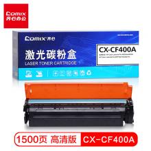 齊心(COMIX)CX-CF400A黑色硒鼓 適用惠普HP Color LaserJet ProM252NM252DWM277DWM277N打印機