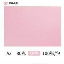 天章(TANGO)A3/100張80g多功能粉紅色復印紙彩紙/淺粉色打印紙彩色手工折紙卡紙 100張/包