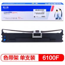 格之格 ND-OKI6100F色帶架適用OKI6100F 6100F+ 6300F 760F 7100F 7150F 6300FC 6500F打印機色帶